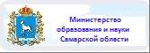 Минобрнауки Самарской области